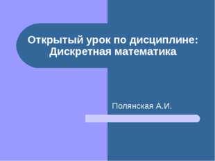Полянская А.И. Открытый урок по дисциплине: Дискретная математика