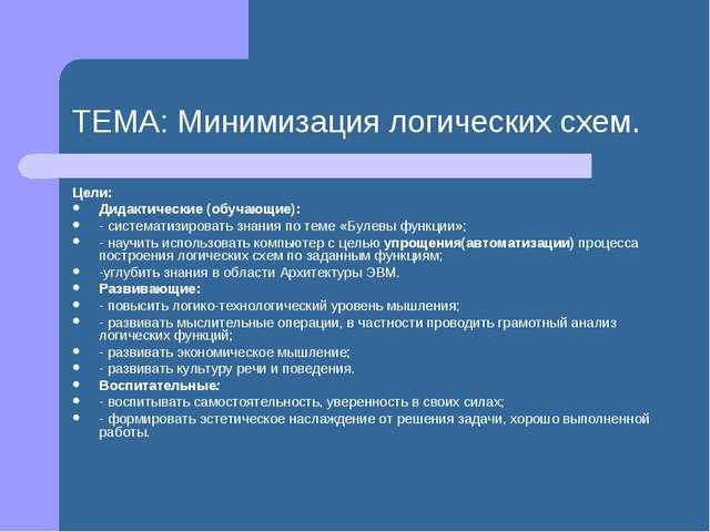ТЕМА: Минимизация логических схем. Цели: Дидактические (обучающие): - система...