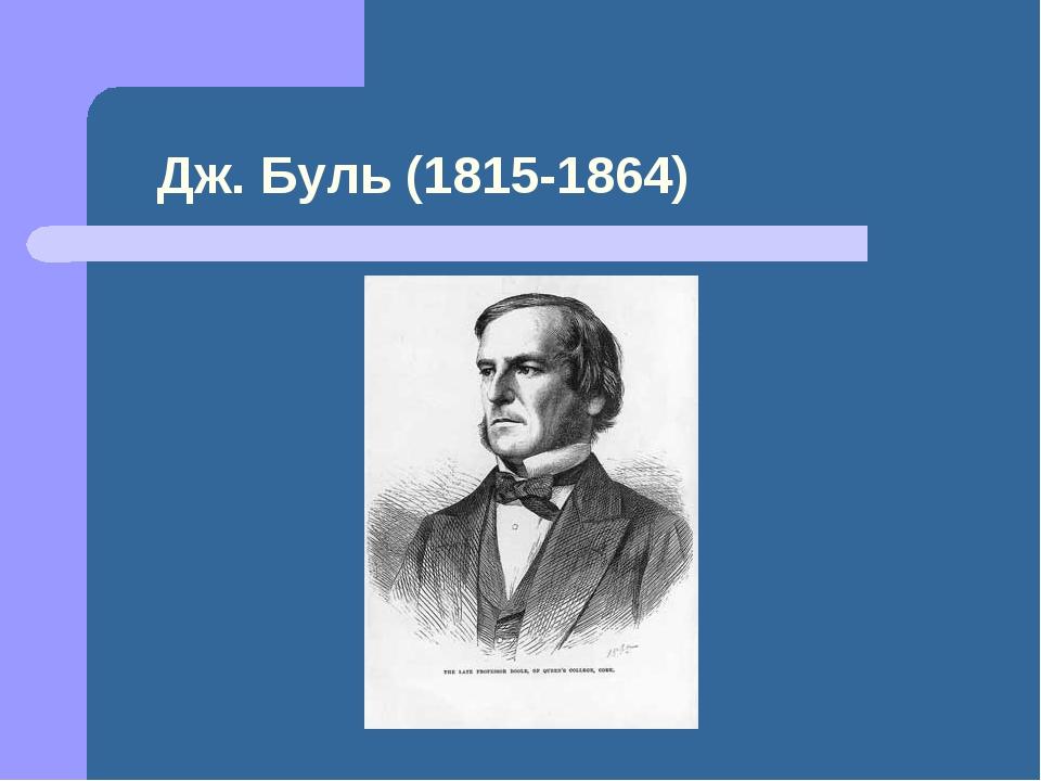 Дж. Буль (1815-1864)