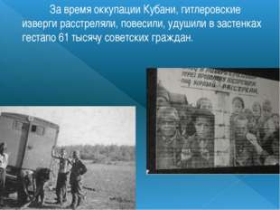 За время оккупации Кубани, гитлеровские изверги расстреляли, повесили, удуш