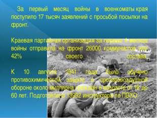 За первый месяц войны в военкоматыкрая поступило 17 тысяч заявлений с просьб