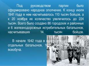 Под руководством партии было сформировано народное ополчение. К концу июля