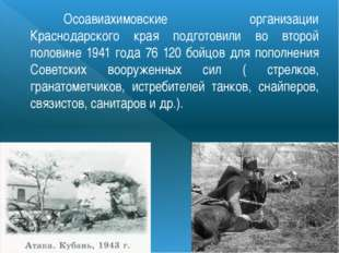 Осоавиахимовские организации Краснодарского края подготовили во второй поло