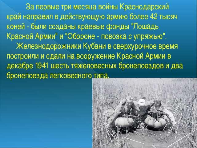 За первые три месяца войныКраснодарский крайнаправил в действующую армию...