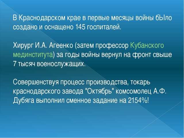 В Краснодарском крае в первые месяцы войны бЫло создано и оснащено 145 госпит...