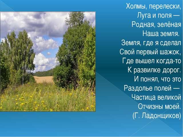 Холмы, перелески, Луга и поля — Родная, зелёная Наша земля. Земля, где я с...