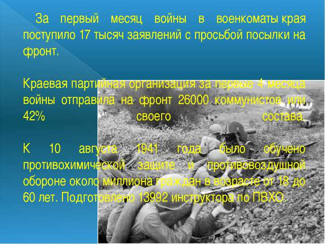 За первый месяц войны в военкоматыкрая поступило 17 тысяч заявлений с просьб...