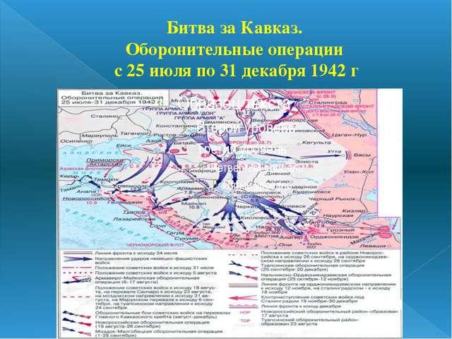 Битва за Кавказ. Оборонительные операции с 25 июля по 31 декабря 1942 г