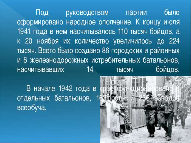 Под руководством партии было сформировано народное ополчение. К концу июля...