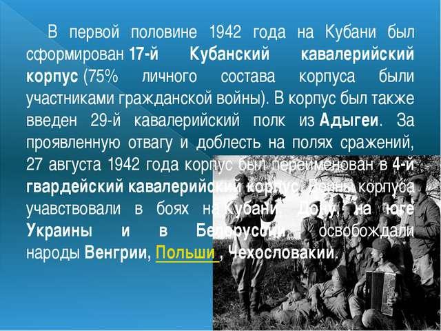 В первой половине 1942 года на Кубани был сформирован17-й Кубанский кавалери...