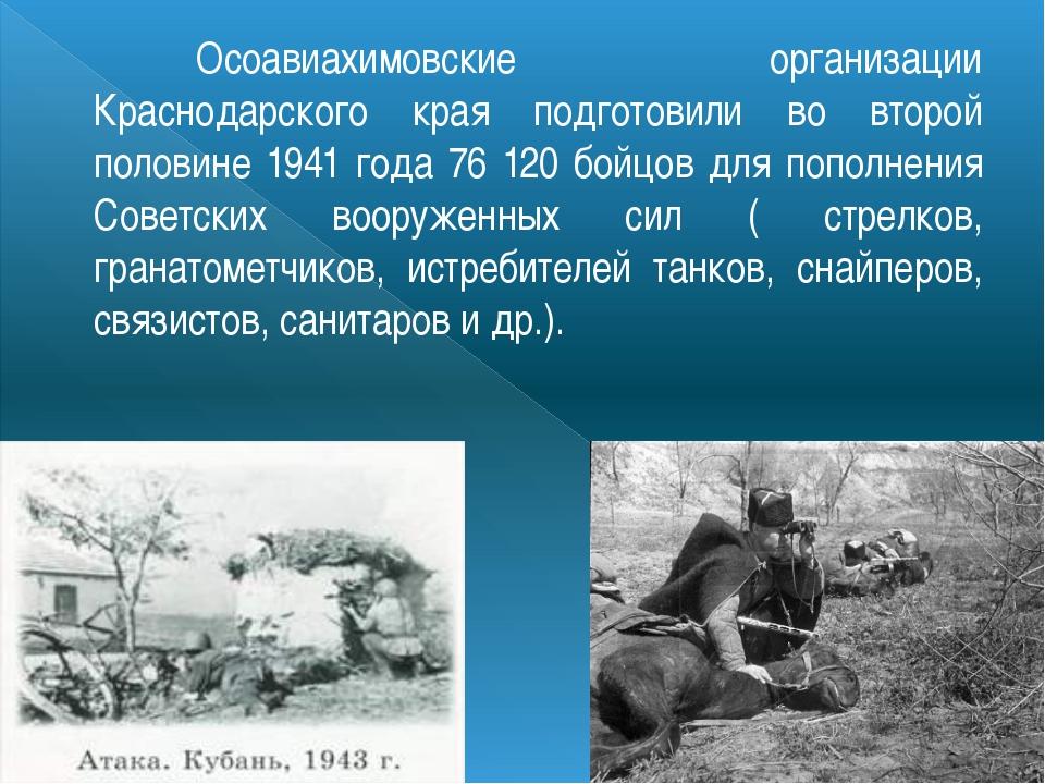 Осоавиахимовские организации Краснодарского края подготовили во второй поло...