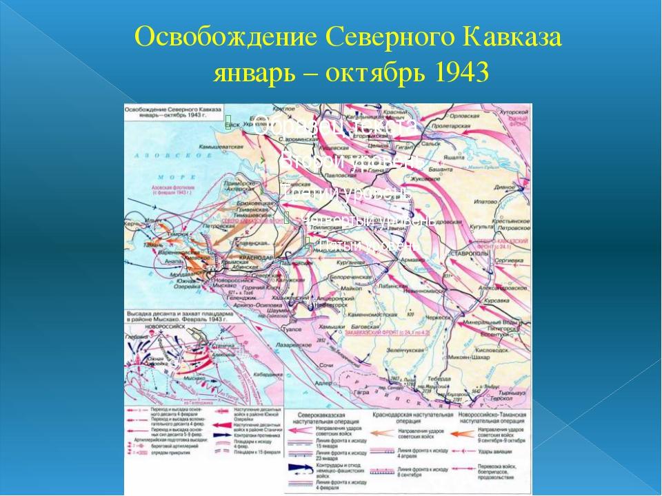 Освобождение Северного Кавказа январь – октябрь 1943