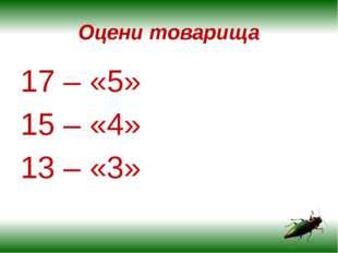 Оцени товарища 17 – «5» 15 – «4» 13 – «3»