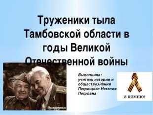 Труженики тыла Тамбовской области в годы Великой Отечественной войны Выполнил