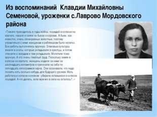 Из воспоминаний Клавдии Михайловны Семеновой, уроженки с.Лаврово Мордовского