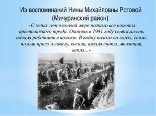Из воспоминаний Нины Михайловны Роговой (Мичуринский район): «С юных лет в по