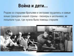 Война и дети… Рядом со старшими братьями и сестрами трудились и самые юные гр