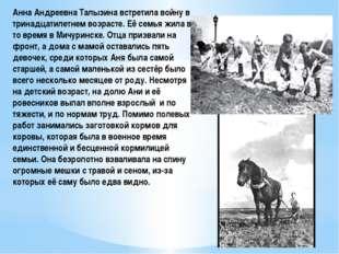 Анна Андреевна Талызина встретила войну в тринадцатилетнем возрасте. Её семья