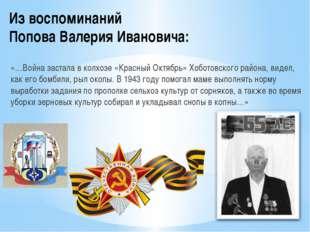 Из воспоминаний Попова Валерия Ивановича: «…Война застала в колхозе «Красный