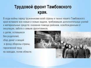 Трудовой фронт Тамбовского края. В ходе войны перед тружениками всей страны