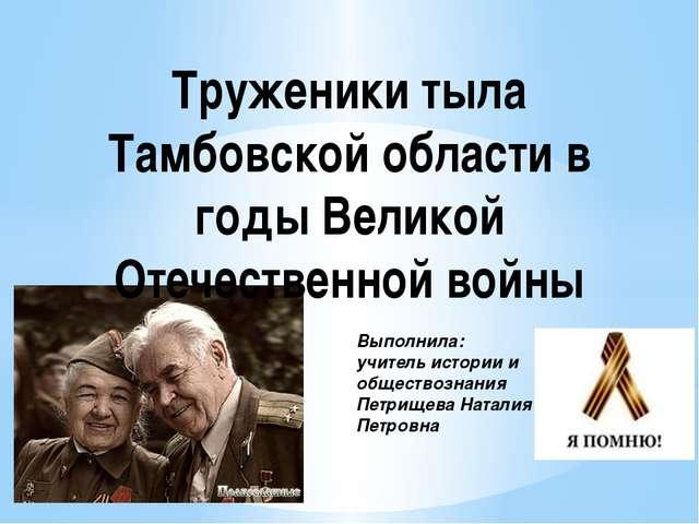 Труженики тыла Тамбовской области в годы Великой Отечественной войны Выполнил...