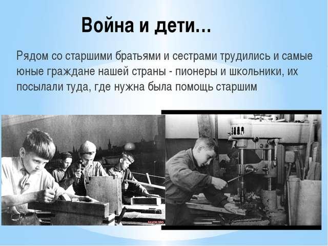 Война и дети… Рядом со старшими братьями и сестрами трудились и самые юные гр...
