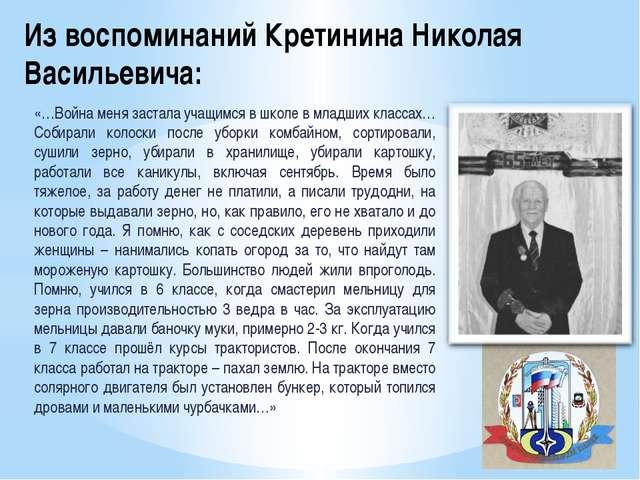 Из воспоминаний Кретинина Николая Васильевича: «…Война меня застала учащимся...