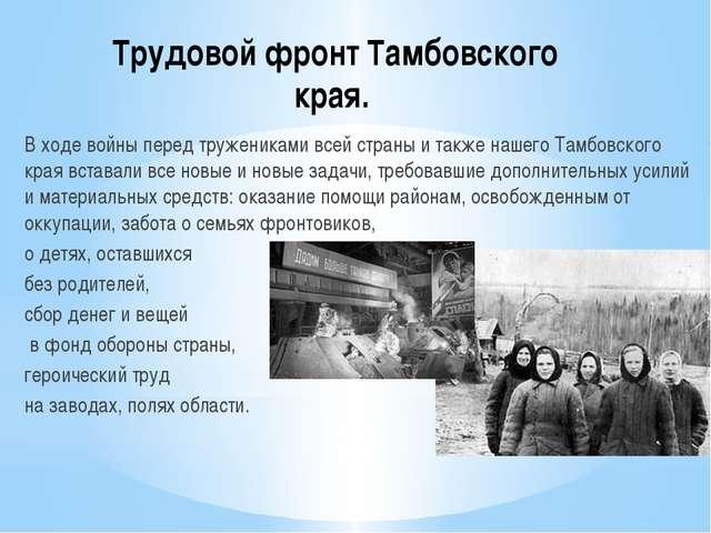 Трудовой фронт Тамбовского края. В ходе войны перед тружениками всей страны...