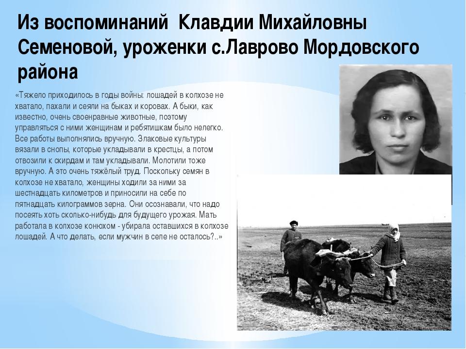 Из воспоминаний Клавдии Михайловны Семеновой, уроженки с.Лаврово Мордовского...