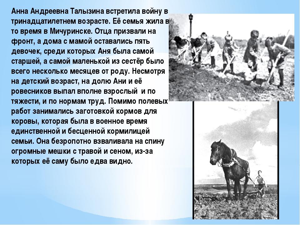 Анна Андреевна Талызина встретила войну в тринадцатилетнем возрасте. Её семья...