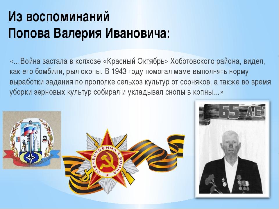 Из воспоминаний Попова Валерия Ивановича: «…Война застала в колхозе «Красный...