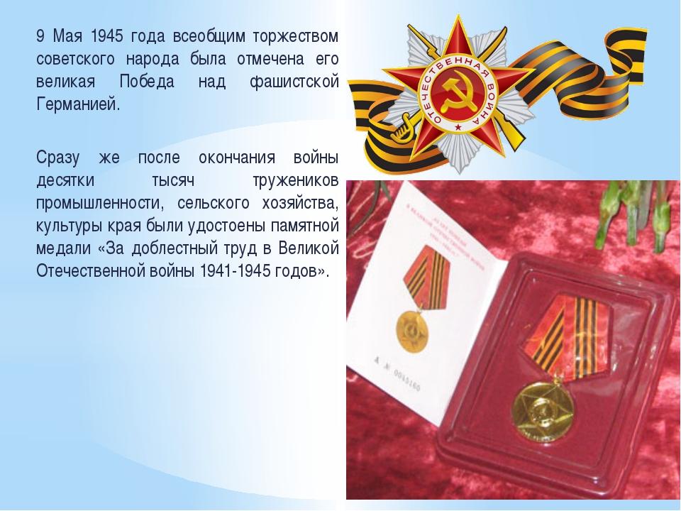 9 Мая 1945 года всеобщим торжеством советского народа была отмечена его велик...