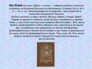 Би́блия (от греч. βιβλία — книги) — собрание древних текстов, созданных на Бл