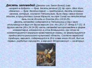 Десять заповедей (Декалог или Закон Божий) (ивр. עשרת הדברות, «асерет-а-дибр