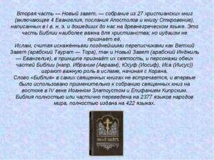 Вторая часть — Новый завет, — собрание из 27 христианских книг (включающее 4