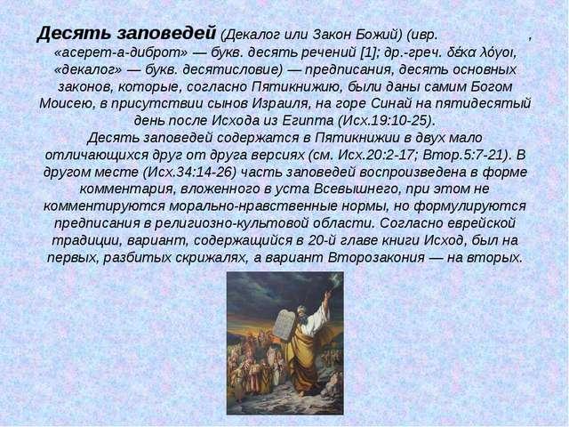 Десять заповедей (Декалог или Закон Божий) (ивр. עשרת הדברות, «асерет-а-дибр...