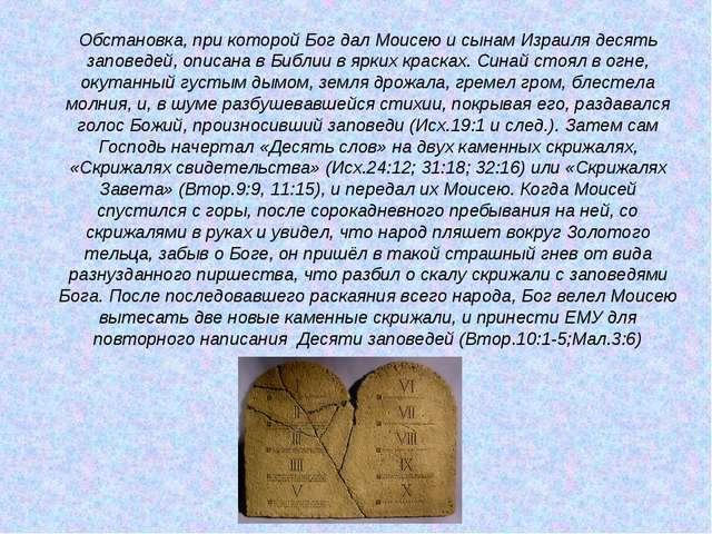 Обстановка, при которой Бог дал Моисею и сынам Израиля десять заповедей, опис...