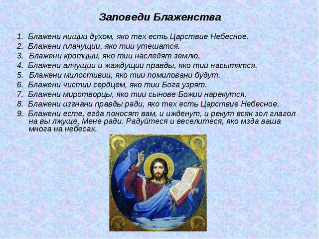 Заповеди Блаженства 1. Блажени нищии духом, яко тех есть Царствие Небесное. 2...