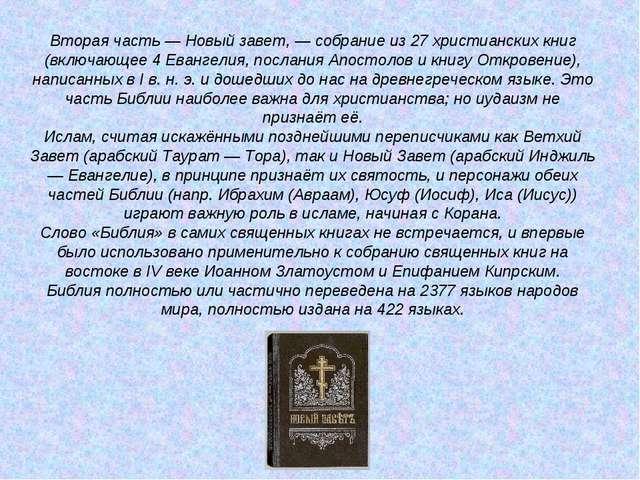 Вторая часть — Новый завет, — собрание из 27 христианских книг (включающее 4...