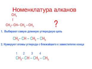 Номенклатура алканов CH3  | CH3– CH– CH2 – CH3 Выбирают самую длинную