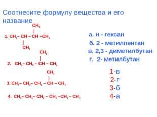 СH3 | 1. СН3– CН – СH –СH3 | СH3 Соотнесите формулу вещества и его название