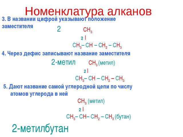 Номенклатура алканов 3. В названии цифрой указывают положение заместителя 4....