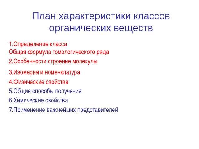 План характеристики классов органических веществ 1.Определение класса Общая ф...