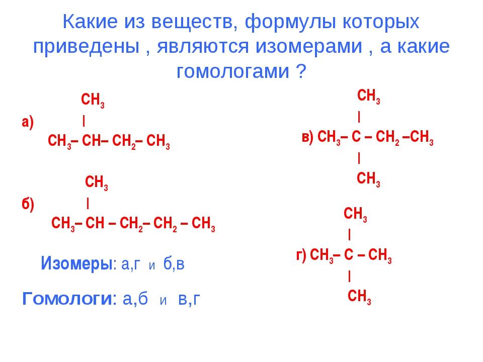 Какие из веществ, формулы которых приведены , являются изомерами , а какие го...