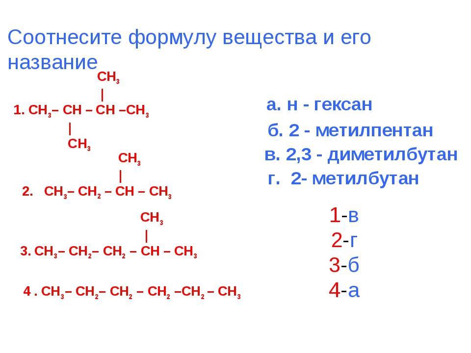 СH3 | 1. СН3– CН – СH –СH3 | СH3 Соотнесите формулу вещества и его название...