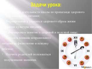 Задачи урока: Активация деятельности школы по пропаганде здорового и полноцен