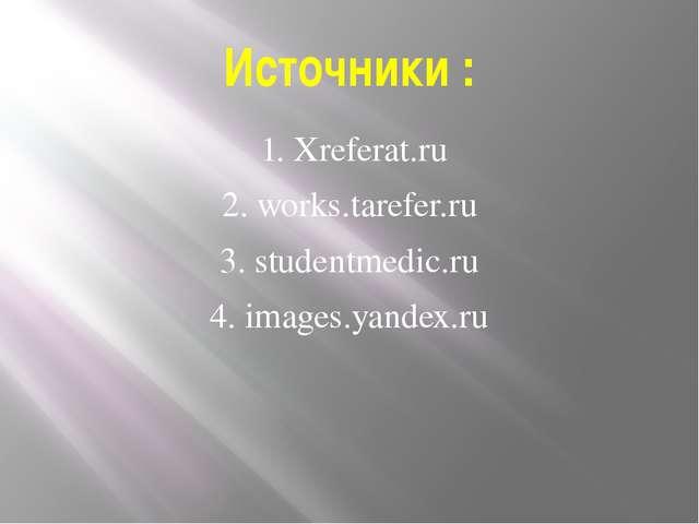 Источники : 1. Xreferat.ru 2. works.tarefer.ru 3. studentmedic.ru 4. images.y...