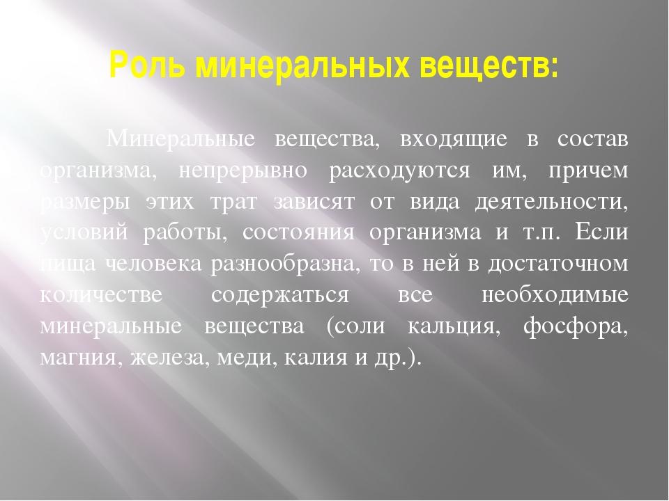 Роль минеральных веществ: Минеральные вещества, входящие в состав организма...