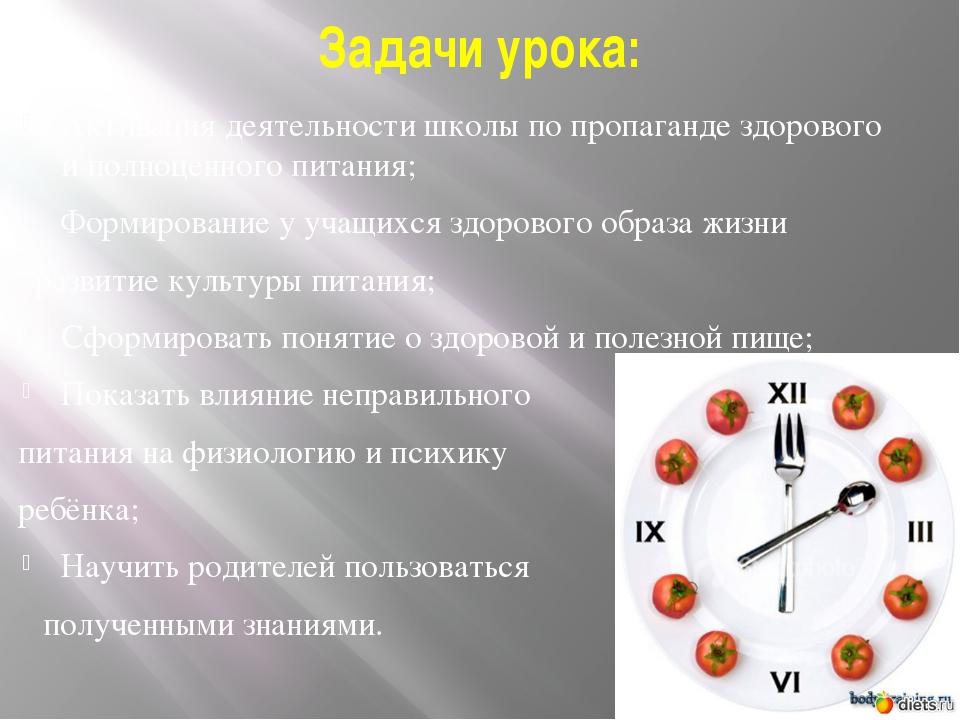 Задачи урока: Активация деятельности школы по пропаганде здорового и полноцен...