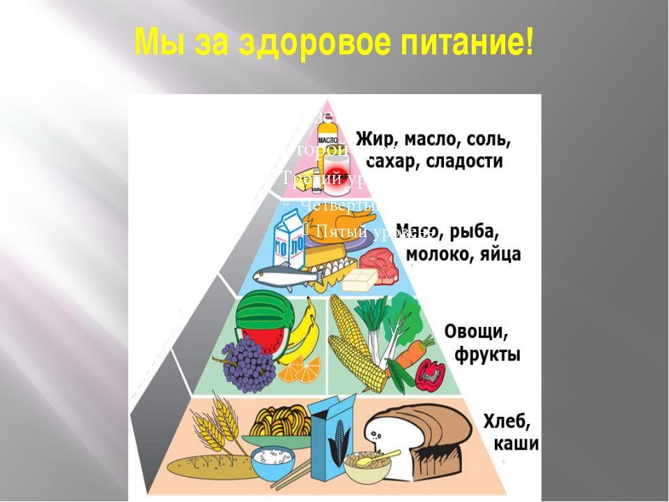Мы за здоровое питание!